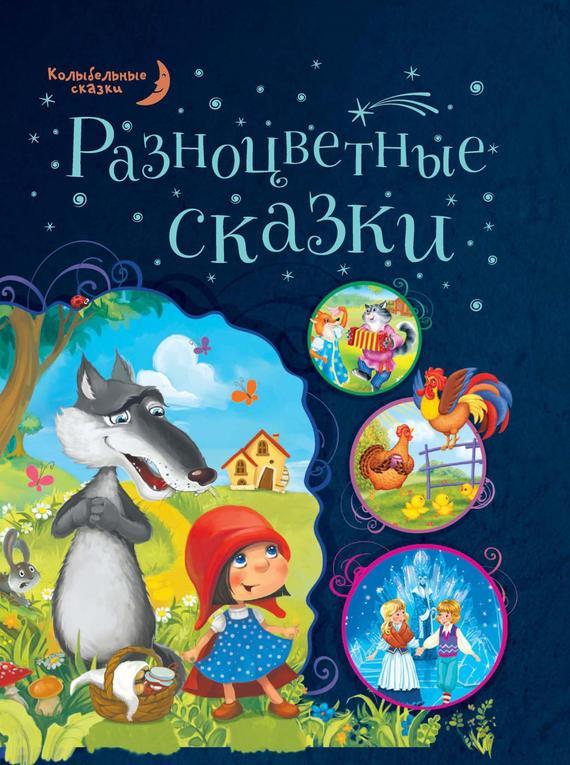 Отсутствует Разноцветные сказки книги издательство аст 100 любимых стихов и 100 любимых сказок для малышей