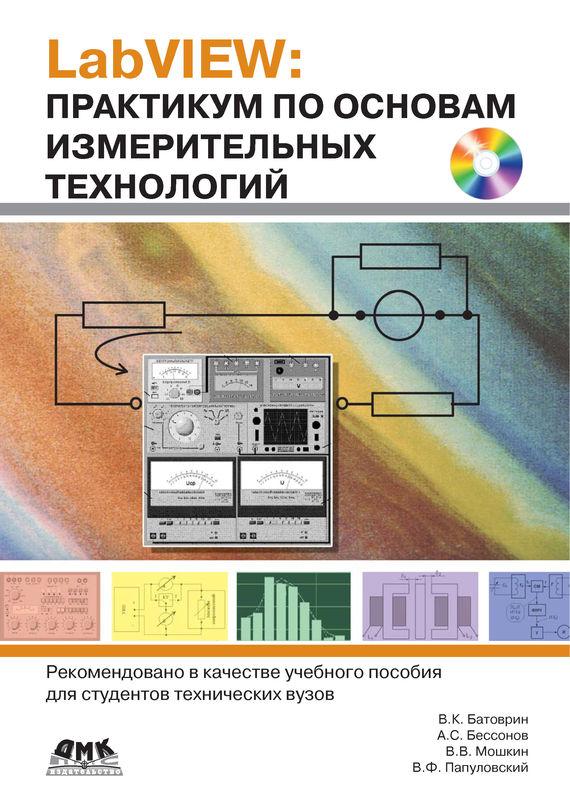 В. В. Мошкин LabVIEW: практикум по основам измерительных технологий