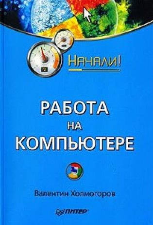 Валентин Холмогоров бесплатно
