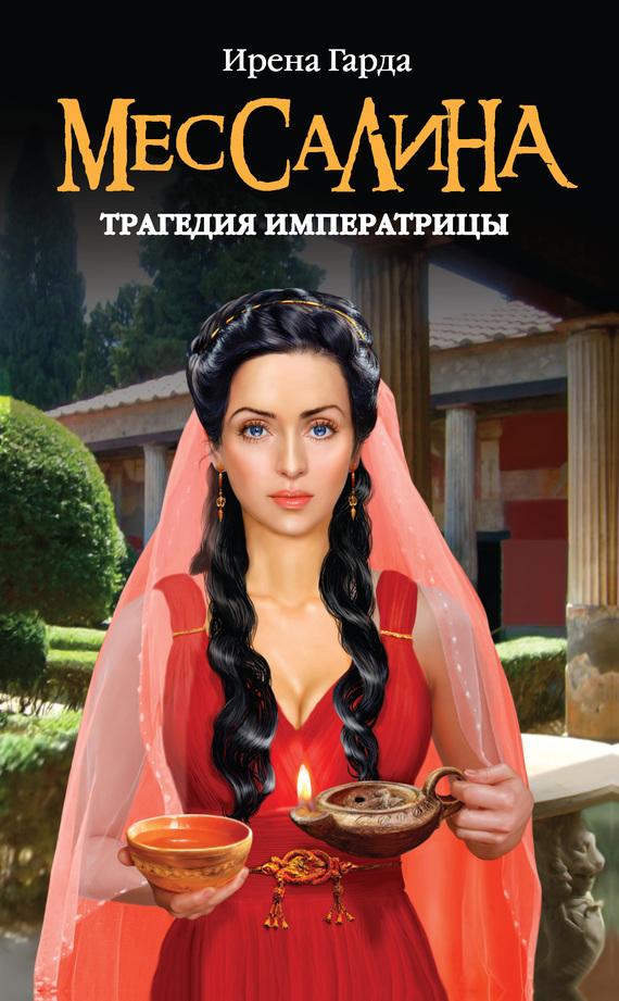 Обложка книги Мессалина. Трагедия императрицы, автор Гарда, Ирена
