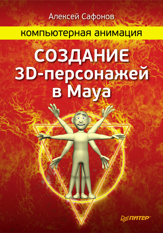 Скачать книгу по maya 3d