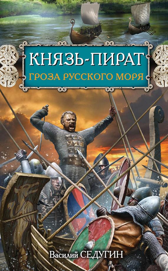 Василий Седугин - Князь-пират. Гроза Русского моря