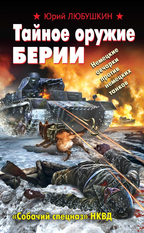 Юрий Любушкин - Тайное оружие Берии. «Собачий спецназ» НКВД