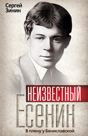 Сергей Зинин бесплатно