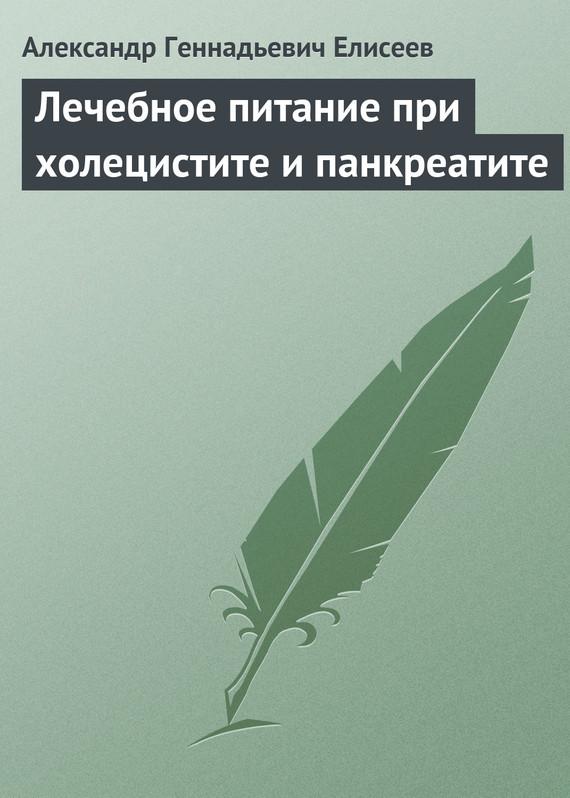 Александр Геннадьевич Елисеев Лечебное питание при холецистите и панкреатите