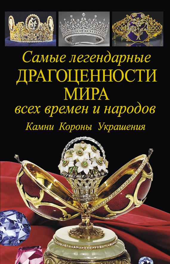 Самые легендарные драгоценности мира всех времен и народов. Камни. Короны. Украшения