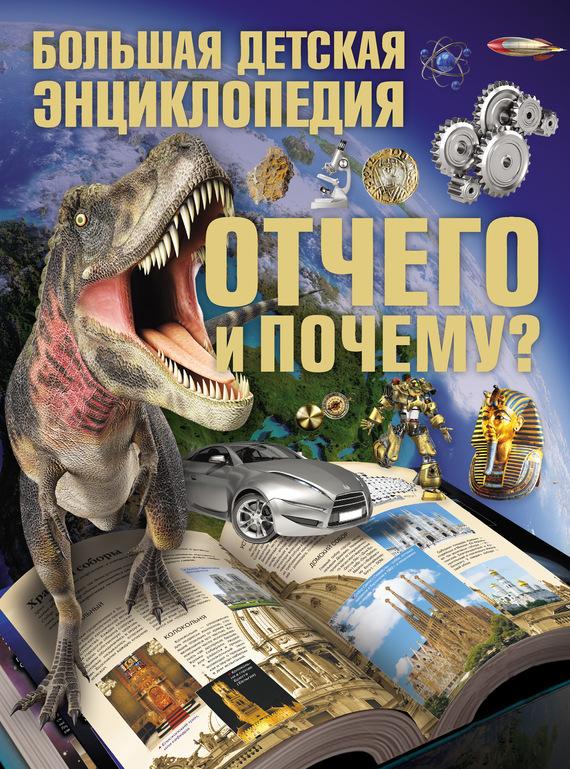 Скачать Отчего и Почему Большая детская энциклопедия бесплатно Сергей Цеханский