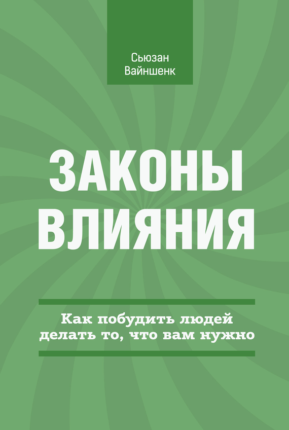 Сьюзан Вайншенк бесплатно