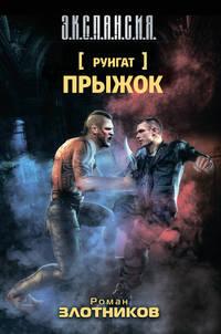 Злотников, Роман  - Руигат. Прыжок