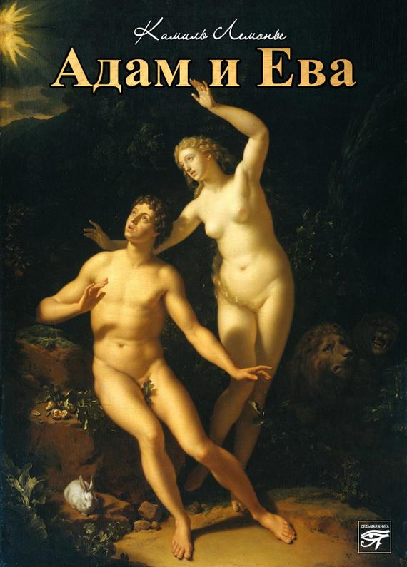 Камиль Лемонье Адам и Ева 15930магнит гипсовый змея адам и ева зол