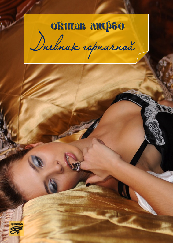 Дневник горничной случается романтически и возвышенно
