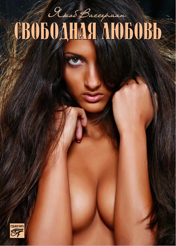 Якоб Вассерман Свободная любовь ISBN: 978-5-906-13764-7 якоб вассерман свободная любовь