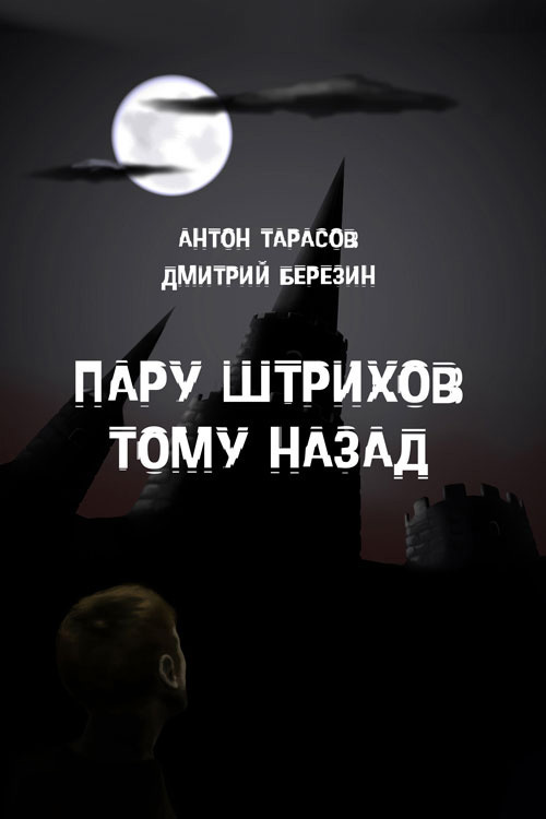 Антон Тарасов Пару штрихов тому назад книги эксмо последний космический шанс
