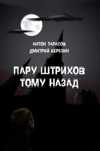 Тарасов, Антон  - Пару штрихов тому назад