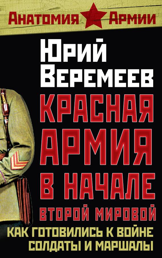 Юрий Веремеев - Красная Армия в начале Второй мировой. Как готовились к войне солдаты и маршалы