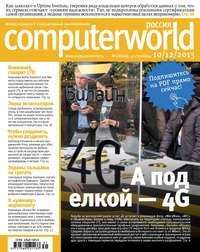 - Журнал Computerworld Россия &#847031/2013