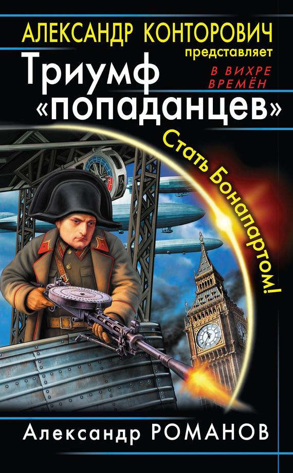 Александр Романов - Триумф «попаданцев». Стать Бонапартом!
