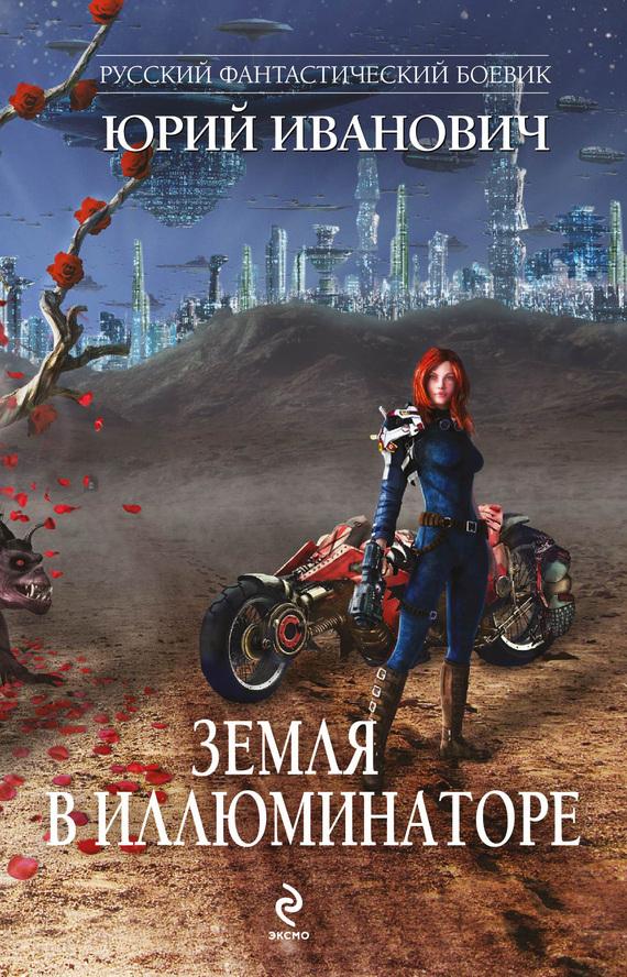 Обложка книги Земля в иллюминаторе (сборник), автор Иванович, Юрий