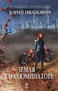 Иванович, Юрий  - Земля в иллюминаторе (сборник)