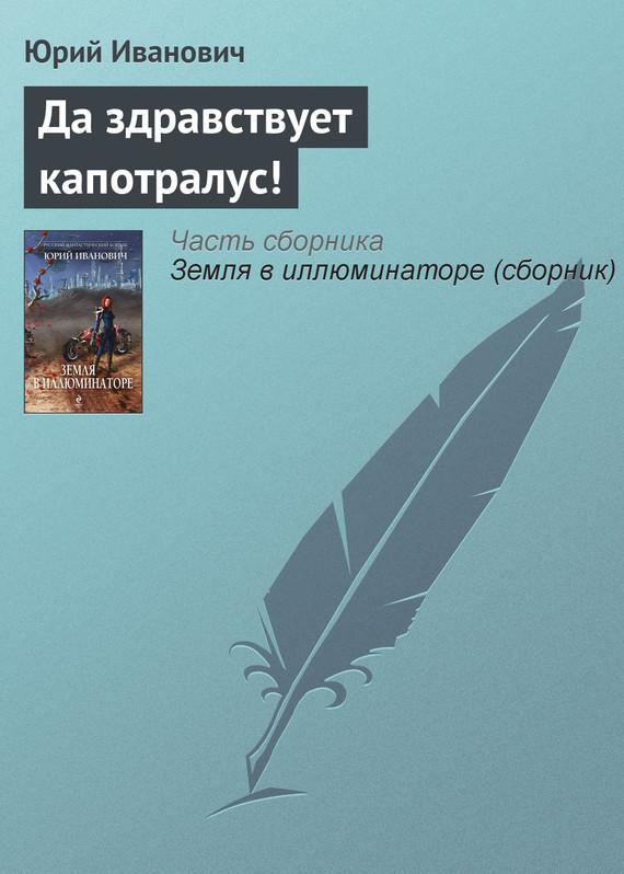 Юрий Иванович - Бег по песку
