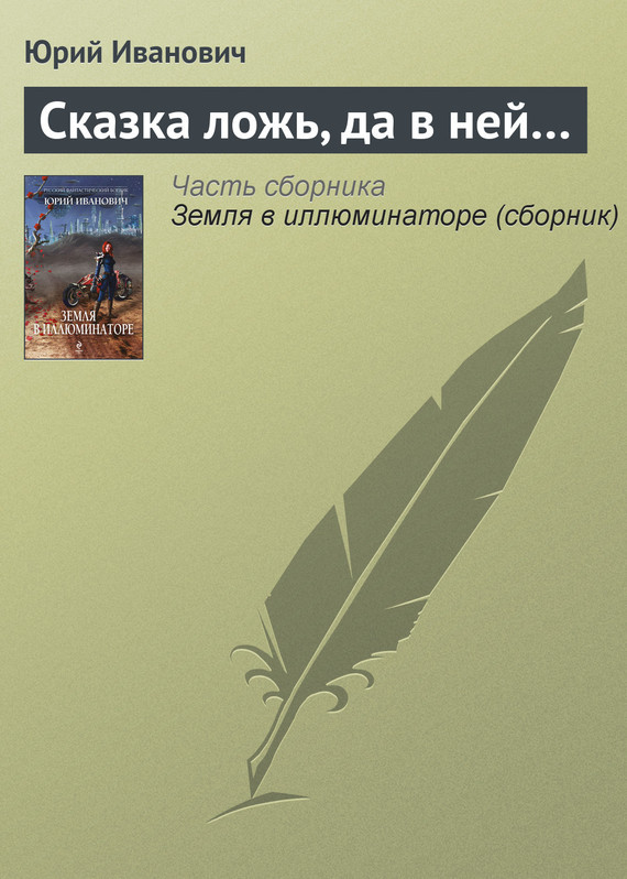 Юрий Иванович Сказка ложь, да в ней… юрий иванович сказка ложь да в ней…