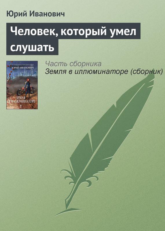 яркий рассказ в книге Юрий Иванович