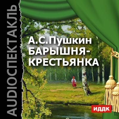 Александр Пушкин Барышня-крестьянка (спектакль) александр пушкин барышня крестьянка