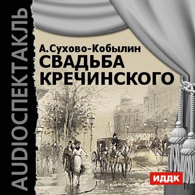 Александр Сухово-Кобылин Свадьба Кречинского (спектакль)