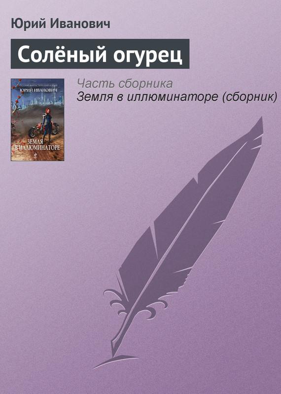 напряженная интрига в книге Юрий Иванович