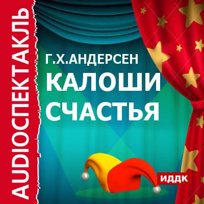 Калоши счастья (спектакль) ( Ганс Христиан Андерсен  )