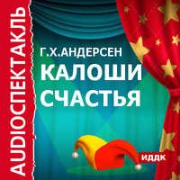 Андерсен, Ганс Христиан  - Калоши счастья (спектакль)