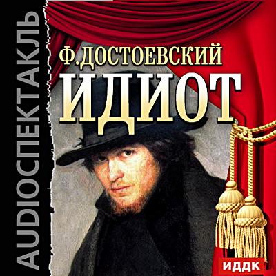 Скачать Федор Достоевский бесплатно Идиот спектакль