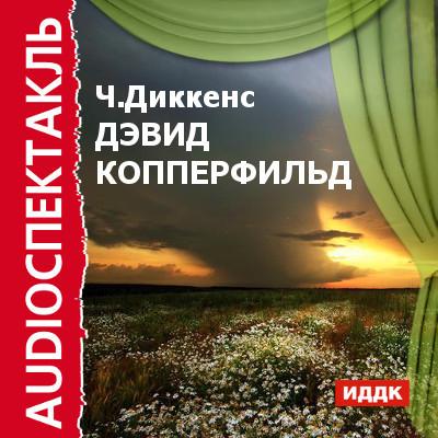 Чарльз Диккенс Дэвид Копперфильд (спектакль) николай копылов ради женщин