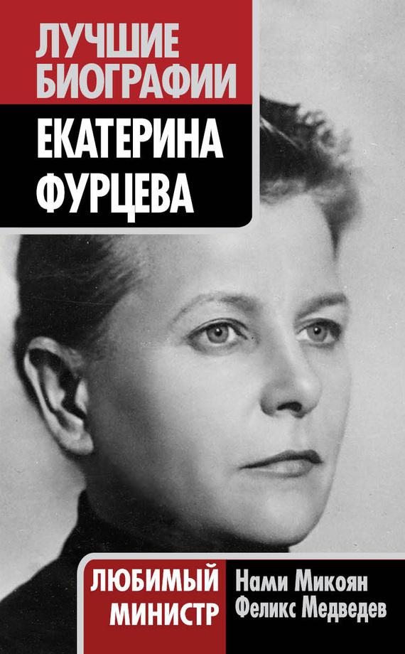 Феликс Медведев Екатерина Фурцева. Любимый министр л ф пантелеев из воспоминаний прошлого