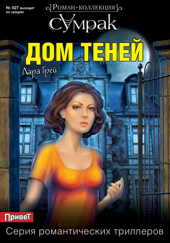 Обложка книги Дом теней, автор Грей, Лара