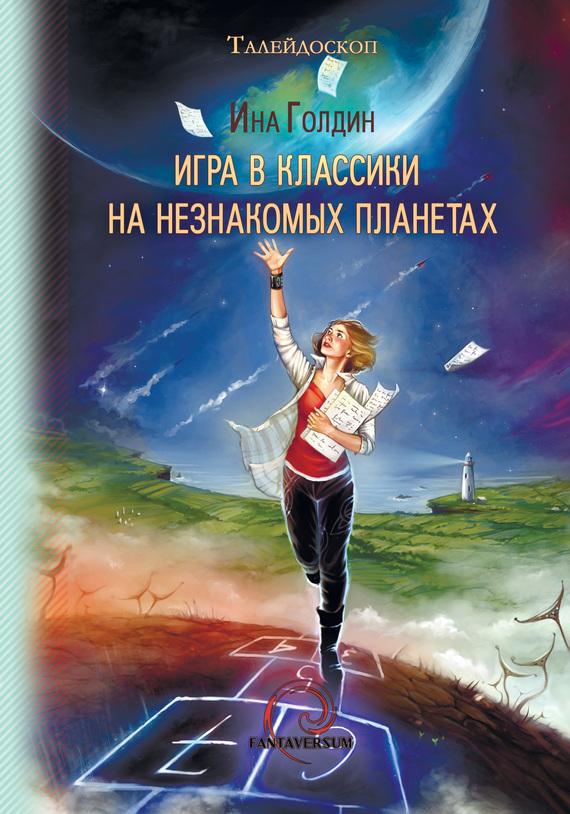Игра в классики на незнакомых планетах (сборник)