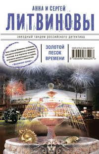 Литвиновы, Анна и Сергей  - Золотой песок времени (сборник)