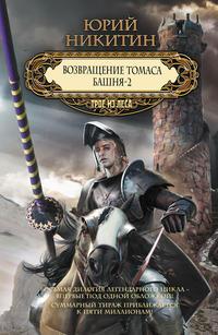 - Возвращение Томаса. Башня-2 (сборник)