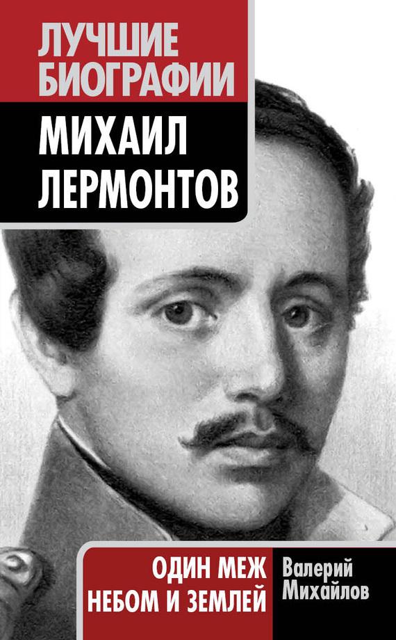 Валерий Михайлов Михаил Лермонтов. Один меж небом и землей михаил зайферт не поэт