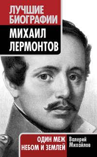 - Михаил Лермонтов. Один меж небом и землей