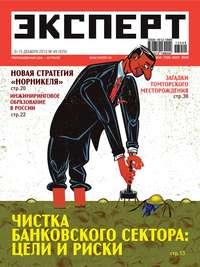 - Эксперт №49/2013