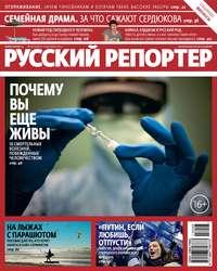 - Русский Репортер &#847048/2013