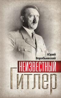 Воробьевский, Юрий  - Неизвестный Гитлер