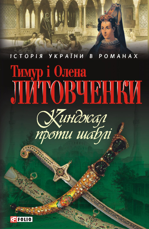 Тимур Литовченко Кинджал проти шаблі юрій сорока дмитро байда вишневецький