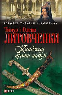 Литовченко, Тимур  - Кинджал проти шаблі