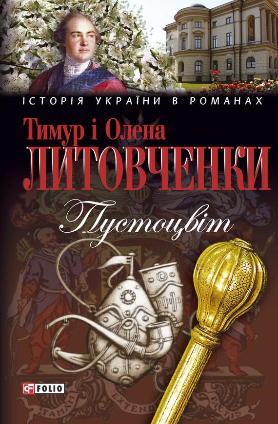 Тимур Литовченко Пустоцвiт купити пальто недорого україна