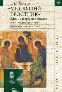 - «Мыслящий тростник». Жизнь и творчество Паскаля в восприятии русских философов и писателей