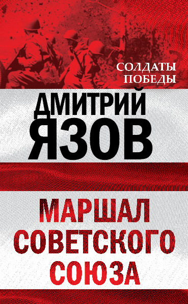 Дмитрий Язов Маршал Советского Союза дмитрий язов маршал советского союза