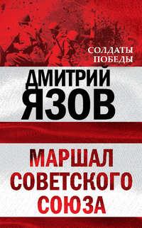- Маршал Советского Союза