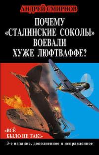 Смирнов, Андрей  - Почему «сталинские соколы» воевали хуже Люфтваффе? «Всё было не так!»
